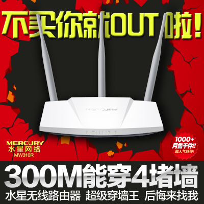 Mercury mw310R wireless router through the wall Wang three antenna unlimited wifi wireless router through the wall 300M