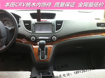 Honda 2012CRV markdowns cherry wood interior trim strip modified CRV crv new peach wood decoration