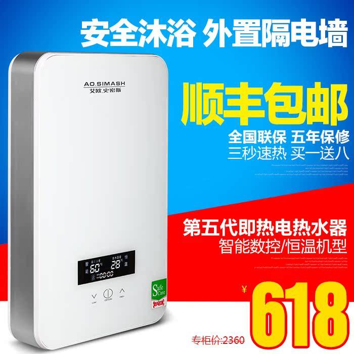 Электрический водонагреватель Ao.simsi