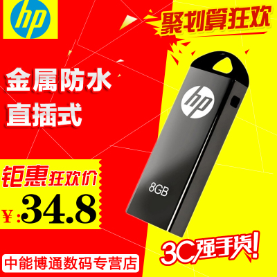 HP HP Business personality u disk 8g V220W waterproof metal creative u disk 8g genuine special offer free shipping