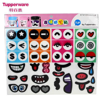 Tupperware genuine creative expression heart stickers stickers / glass stickers / glass stickers personalized expression