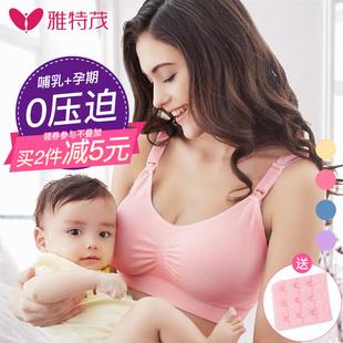 雅特茂 哺乳文胸无钢圈 聚拢怀孕期哺乳孕妇内衣睡眠胸罩喂奶文胸