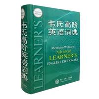 正版包邮 韦氏高阶英语词典(Merriam-Webster's English Dictionary)大学英语词汇字典 现代英语用法词典 中国大百科全书
