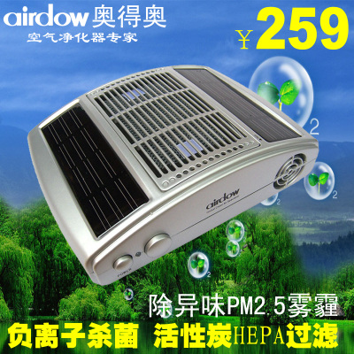 Genuine airdow ADA ADA704-V9 home / car air purifier solar oxygen anion