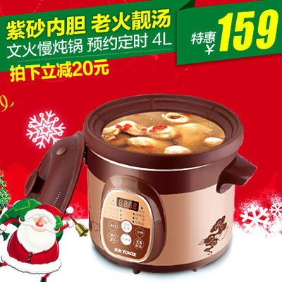 Tonze / Skyline DGD40-40ZWD porridge pot soup pot 4L automatic electric cookers, booking purple