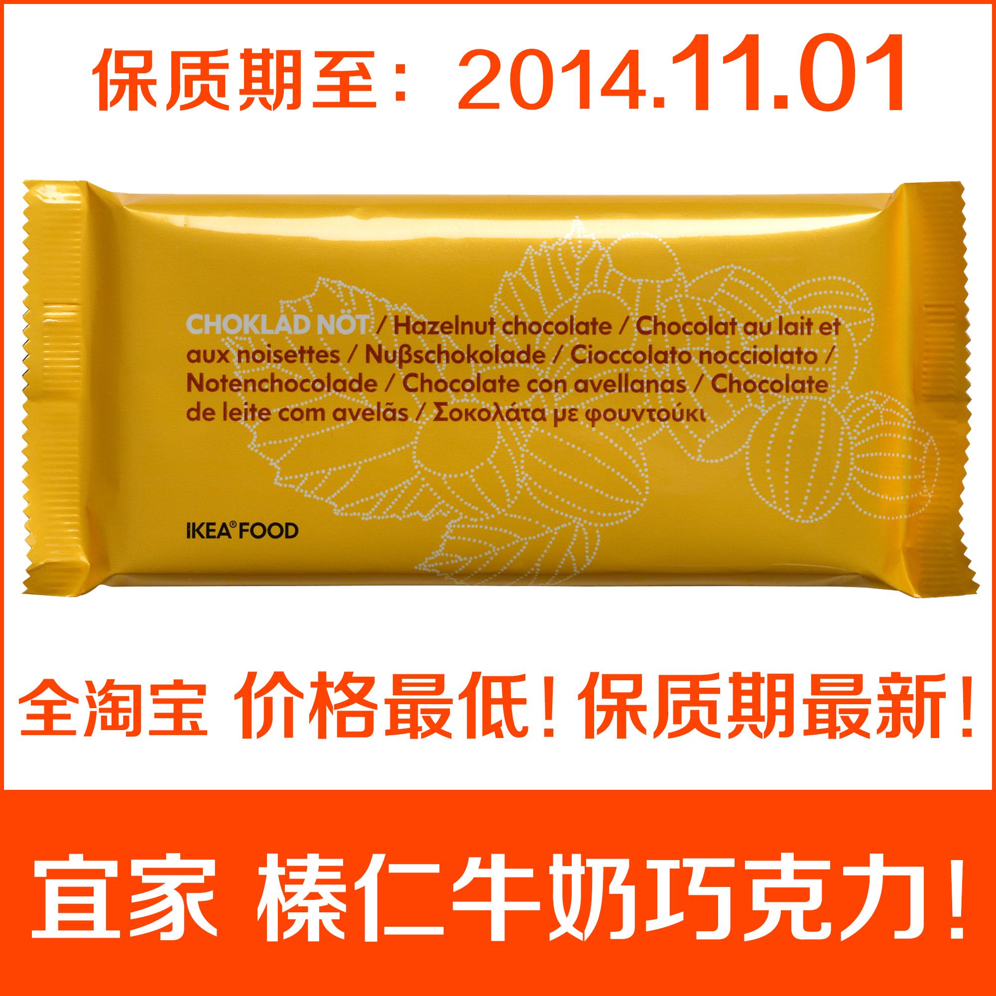 特价!宜家进口巧克力排 榛仁牛奶巧克力100克 IKEA瑞典食品代购