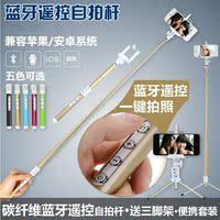 韩国三星苹果手机自拍杆无线蓝牙遥控自拍架器神器神棍棒 碳纤维