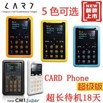 新加坡正品卡片手机六代超级版CARD Phone NEW-CM1 超长待机18天