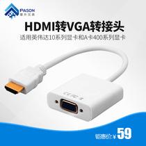 攀升兄弟 HDMI转VGA线转接头
