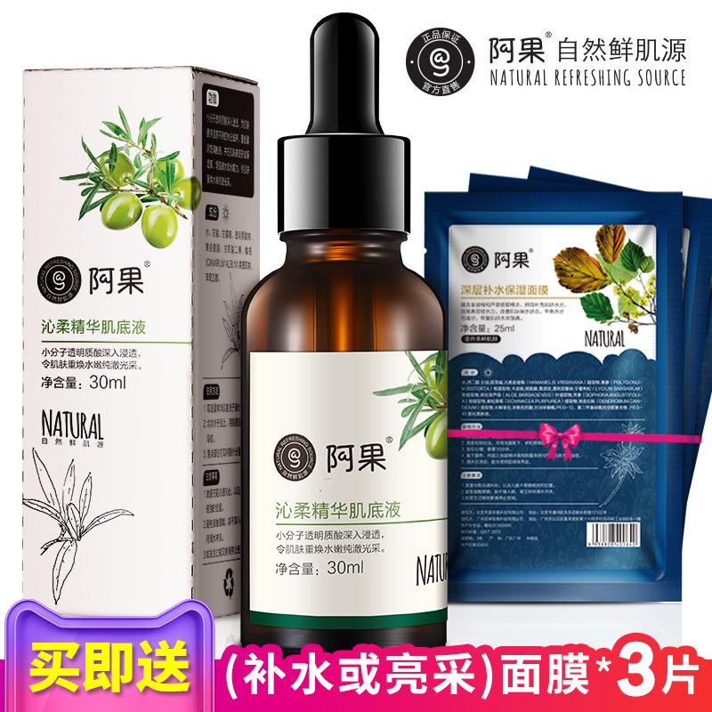 阿果沁柔精华肌底液补水保湿原液提亮肤色面部精华液改善肌肤吸收