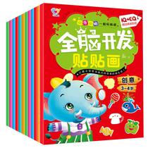 儿童故事贴贴画儿童贴纸书宝宝益智早教玩具2-3-4-5-6岁贴画本