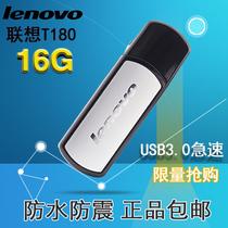 联想t180 8G/16G/32G 加密商务优盘闪存盘 USB3.0包邮