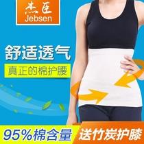 纯棉护腰保暖男女士秋冬季腰间盘护胃暖宫保暖透气腰带厚款护肚子