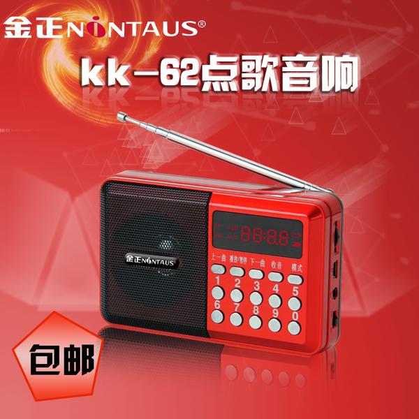 金正 K62迷你音响便携式插卡老人收音机晨练小音箱mp3播放器