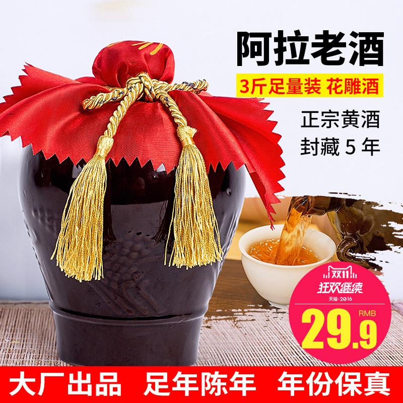 客家黄酒坛装 阿拉老酒3斤 花雕酒 加饭糯米酒花雕5年 月子酒包邮