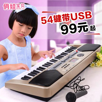 )俏娃宝贝儿童电子琴54键电子钢琴多功能益智玩具儿童钢琴带麦克风