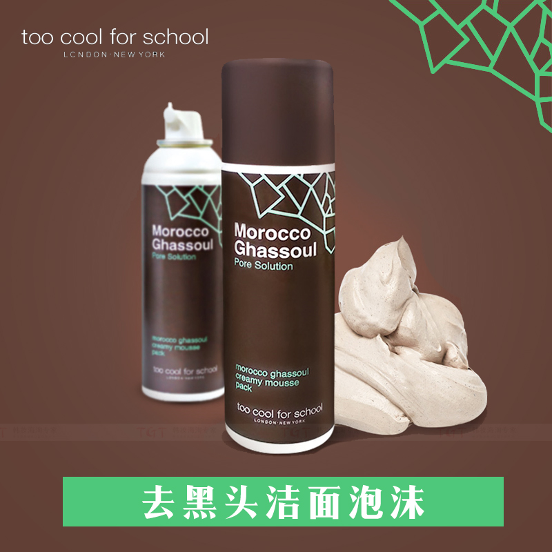 韩国正品 too cool for school摩洛哥粘土 慕斯清洁保湿面膜