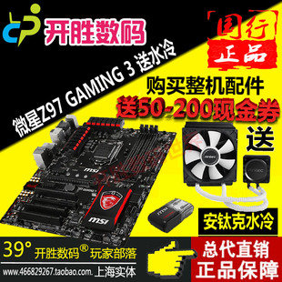 Send Killer Wifi 999 sent water cooled MSI motherboard MSI Z97 GAMING 3 killer NIC