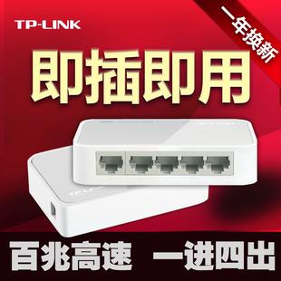 tp-link TL-SF1005+ 5口交换机分流器网线分线器一分四1口进4口出