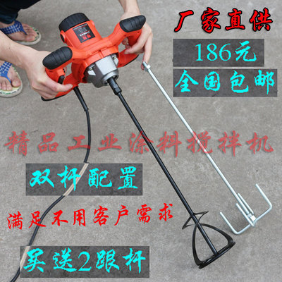Factory direct electric speed stirrer stir paint putty powder cement mixer send wrench free shipping