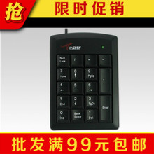 Wallabies DS - 9018 mini keyboard 18 key financial securities PS / 2 keyboard and USB interface