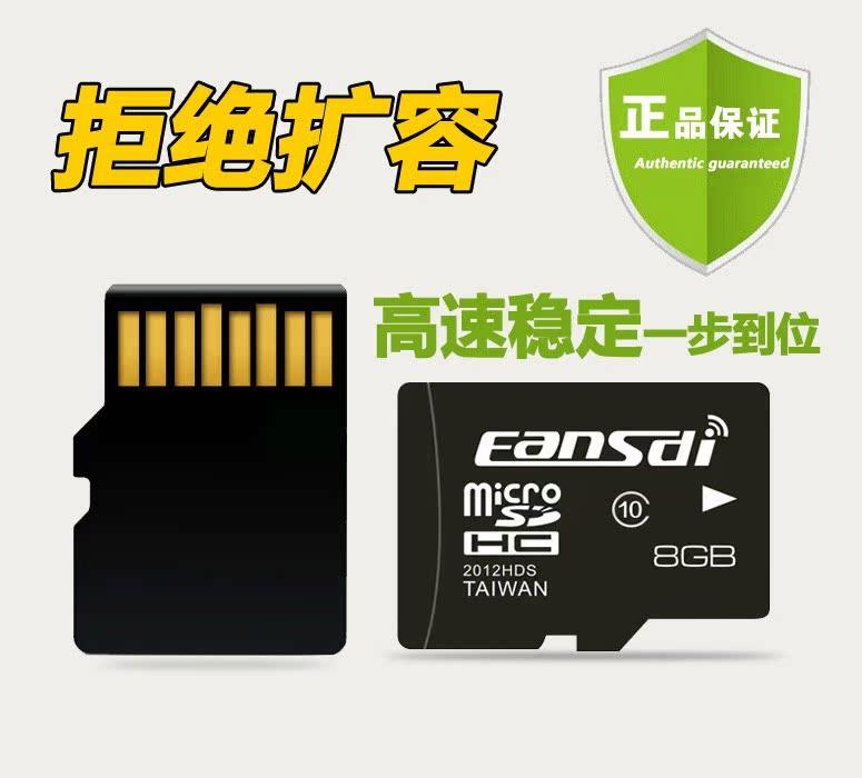 安士迪8g内存卡tf/microsd卡8g class10手机内存卡8g正品特价包邮