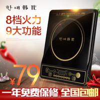 韩代 SQ-20A1电磁炉大功率家用特价 小型智能学生正品爆炒电池炉