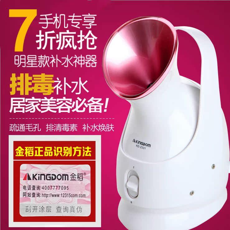 金稻蒸脸器美容仪器离子喷雾机蒸脸机喷雾器蒸面器热喷洁面仪家用