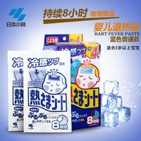 日本进口小林退热贴宝宝退烧贴婴儿冰宝贴感冒发烧降温贴蓝色16片