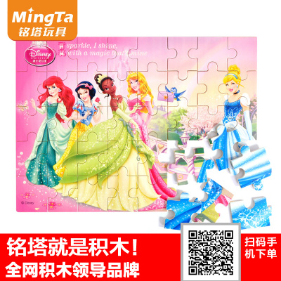Ming Tardy Disney disney imposition fight inserted puzzle wooden puzzle seven princesses Mickey Minnie Winnie the Pooh image