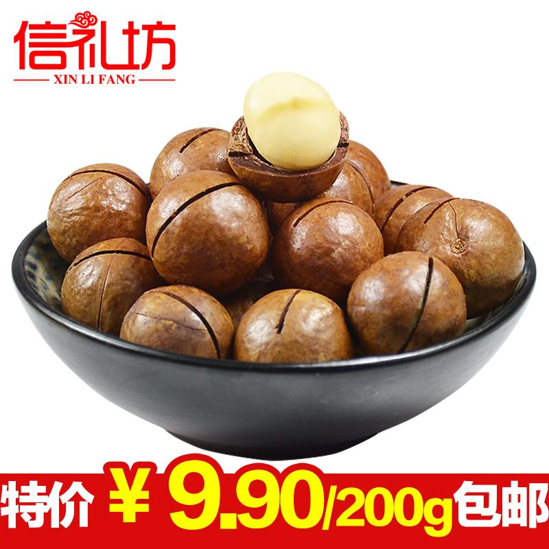 信礼坊坚果特产零食品 奶油味夏威夷果200g袋坚果 含开口器美食