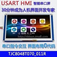 7寸USART HMI组态屏带GPU带字库串口屏TFT液晶显示模块800480