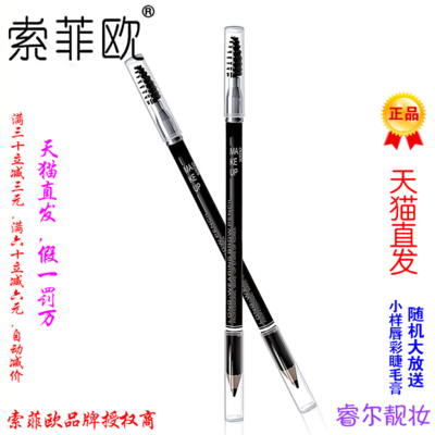 Suofei Ou black brown thrush eyebrow pencil rotation lasting waterproof and sweat stained easy to color genuine mail