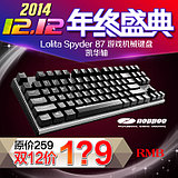 [Special episode ] Noppoo Lolita Spyder 87 games Kaihua axis mechanical keyboard