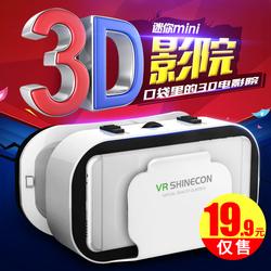 VR眼镜虚拟现实3D电影院智能手机一体机视频游戏BOX头戴式头盔