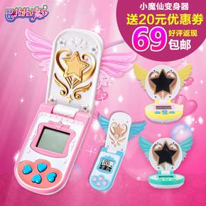 巴拉拉小魔仙玩具手机变身器巴拉女生生日礼物巴啦啦贝贝化妆镜