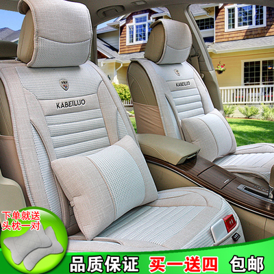 Genuine Ka Beiluo linen A6 BMW 5 Series car seat Reiz Accord CRV Sagitar LaCrosse seasons cushion cover
