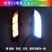 中华V3日行灯LED日间行车灯改装专用行车灯转向灯前雾灯升级改装