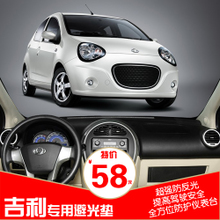 Geely panda vision global hawk single GX7 interior control instrument desk light shading sunscreen insulation pad