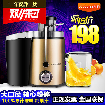 Joyoung / Joyoung JYZ-D53 electric juicer fruit juice machine home multifunction genuine special