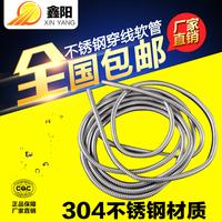 304不锈钢穿线软管 不锈钢金属软管波纹管不锈钢蛇皮管保护管套管
