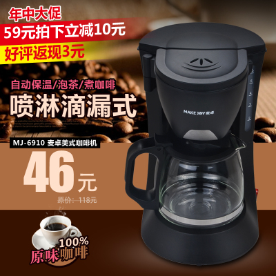 Maizhuo / MAKE JOY MJ-6910 automatic coffee machine home coffee brewing Thermal Coffee Pot