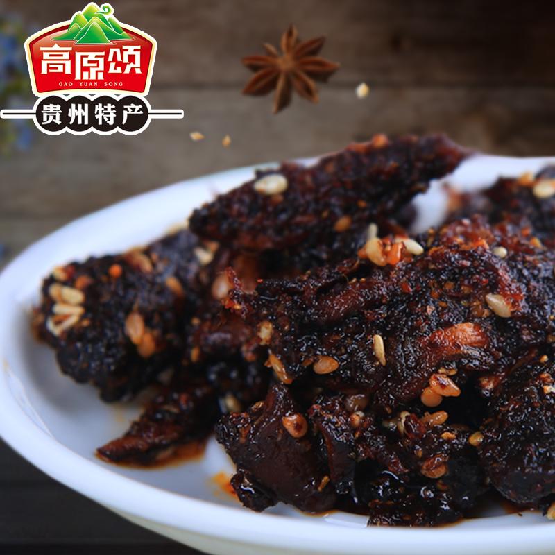 好吃的贵州土特产小吃零食食品牛肉干麻辣美食香菇牛肉独立包装