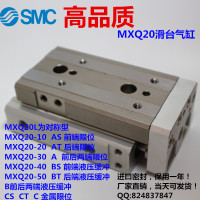 SMC型滑台气缸MXQ20L-10/20-20/20-30/20-40/20-50AS/AT/A/BS/BT