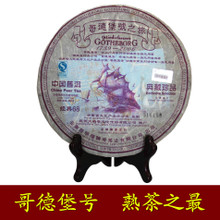 Rui to hire, Gothenburg classic 68 6 years of puer tea Yunnan seven loaves Pure tea of material Ripe tea