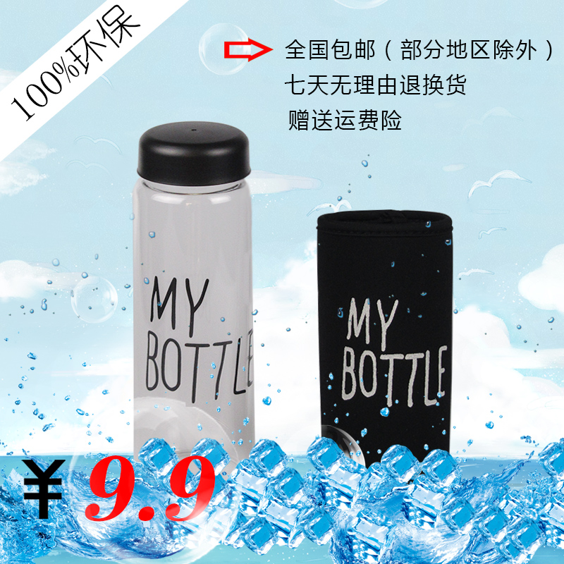 韩国my bottle夏季水杯创意新款防漏塑料随手随行杯便携杯玻璃杯