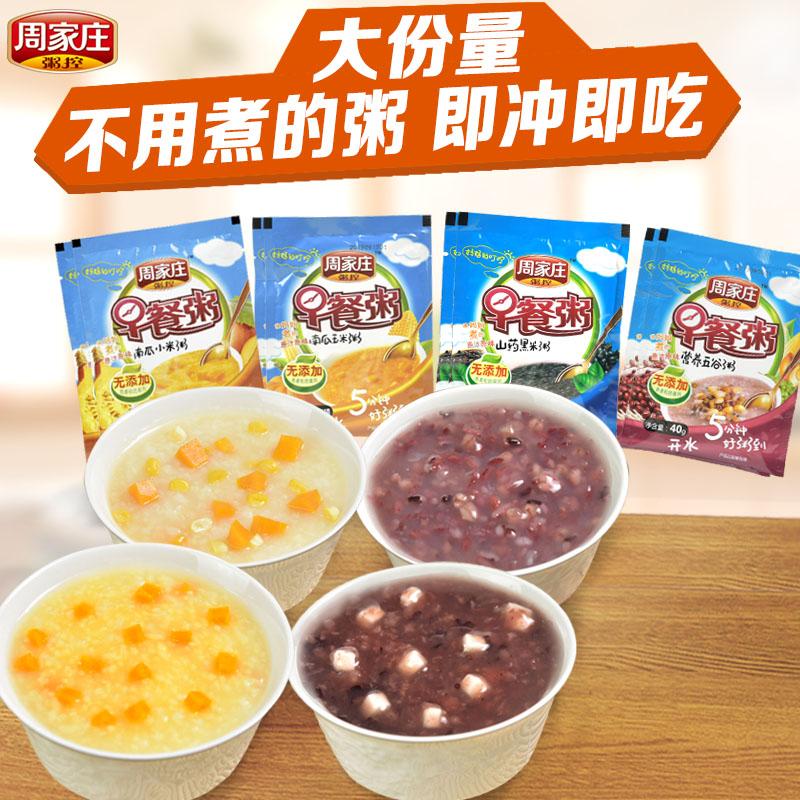 周家庄粥控早餐粥 方便速食粥营养食品八宝粥8袋组合装