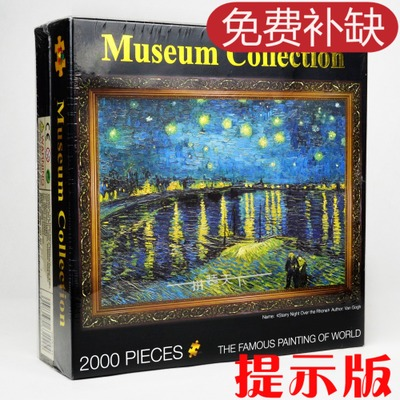 Adult Star Christmas puzzle piece 1000/2000 on the Rhone district edition luminous works of Van Gogh paintings