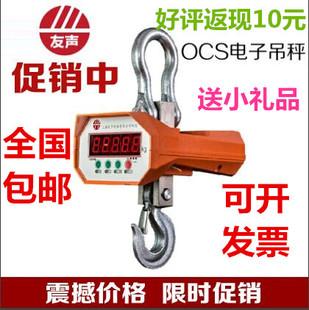 正品 友声 OCS 电子吊秤 吊钩秤1T 3T 5T 10T 2吨 无线遥控吊称