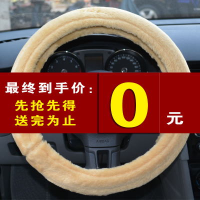 Winter car to cover plush steering wheel cover new Regal LaCrosse Hideo Yat Excelle Sagitar Feng Fan Ling faction polo
